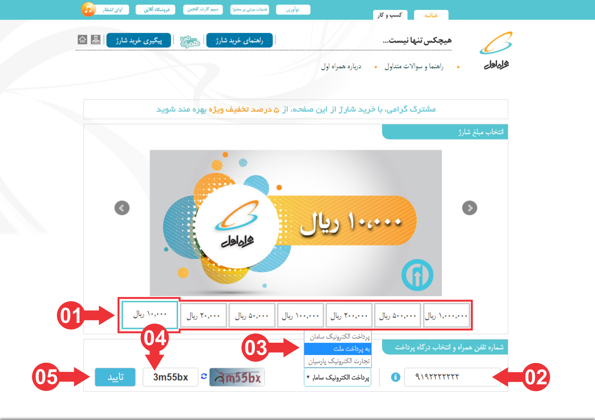 First step for recharging SIM card for Internet access in Iran