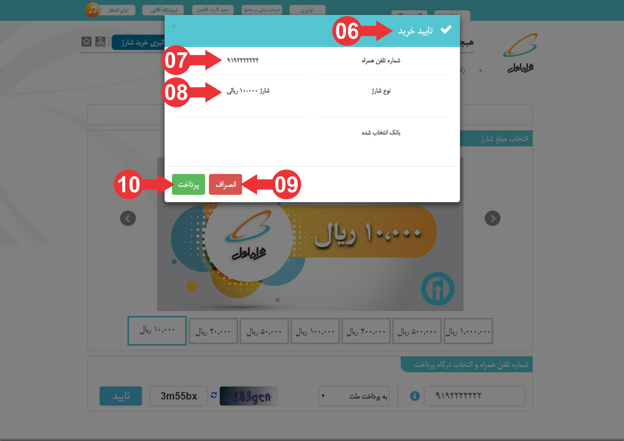 Second step for recharging SIM card for Internet access in Iran