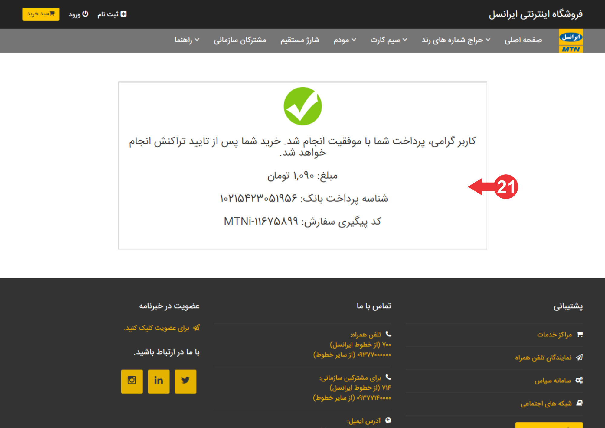 Fourth step for recharging SIM card for Internet access in Iran